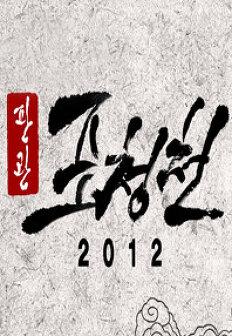 판관 포청천 2012 22회 다시보기