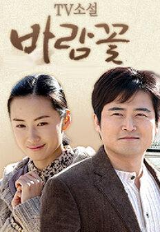 TV소설 바람꽃 159회 다시보기
