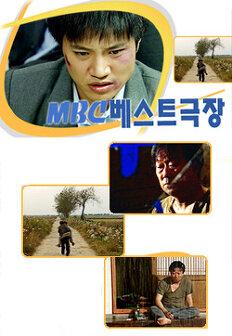 MBC 베스트극장오시오 떡볶이 다시보기