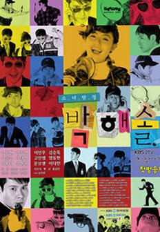 KBS 드라마 스페셜 연작시리즈 시즌2소녀탐정 박해솔 1회 다시보기