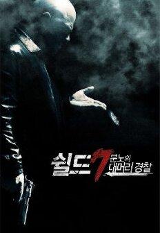 쉴드 XX 강력반 시즌 7 4회 다시보기