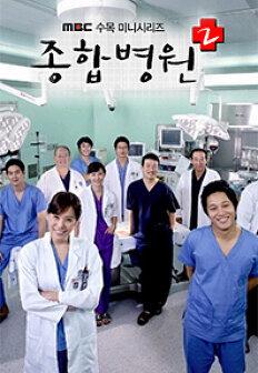 종합병원 시즌2 12회 다시보기