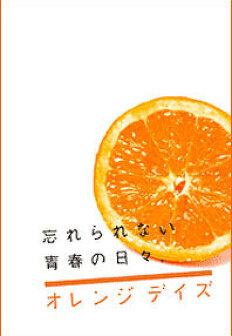 오렌지 데이즈 4회 다시보기