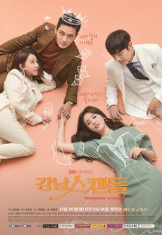 강남스캔들 56회 2/11 포스터