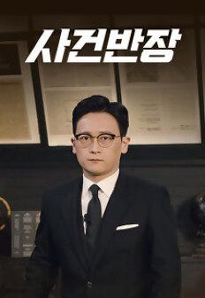 JTBC 사건 반장