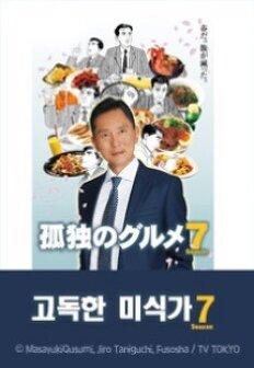 고독한 미식가 시즌7 9회 다시보기