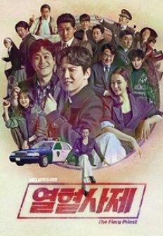 열혈사제 35회, 36회 4/13 포스터