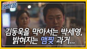 특별근로감독관 조장풍 14회 다시보기