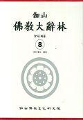 (伽山) 佛敎大辭林=Encyclopaedia of buddhism. 8, 바수개사·범종