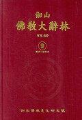(伽山) 佛敎大辭林=Encyclopaedia of buddhism. 9, 범종루·보살계도량