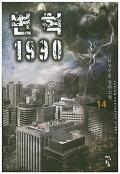 변혁 1990 :  14/천지무천 장편소설