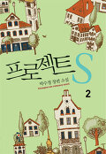 프로젝트 S :  2/박수정 장편 소설