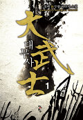 대무사 :  1/철백 新무협 판타지 소설