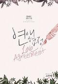 연애협정=윤해조 장편 소설/Love agreement :