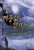 계웅삼 전기 :  1/강철의 열제 : 가우리 판타지 장편 소설