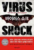 바이러스 쇼크=Virus shock : 인류 재앙의 실체 알아야 살아남는다