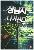 상남자 나가신다 :  7/박동신 현대 판타지 장편소설