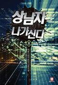 상남자 나가신다 :  8/박동신 현대 판타지 장편소설