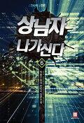 상남자 나가신다 :  6/박동신 현대 판타지 장편소설