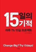 15일의 기적 : 하루 1퍼센트 15일 프로젝트