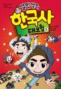(설민석의)한국사 대모험. 5, 조선 시대 편 - 온달이 아빠는 너무 바빠요!