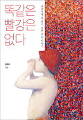 똑같은 빨강은 없다 :  교과서에 다 담지 못한 미술 이야기