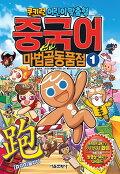 (쿠키런 어린이 맞춤형) 중국어 : 마법골동품점. 1