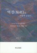 나는 역경을 이렇게 읽었다 :64가지 코드와 글에 담긴 동양인문학 최고의 지혜와 경륜