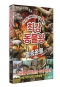 최강 동물왕 :  멸종동물 편