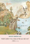 난주 : 김소윤 장편소설