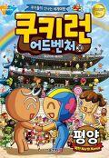 쿠키런 어드벤처. 30 :  평양,북한(North Korea) : 쿠키들의 신나는 세계여행