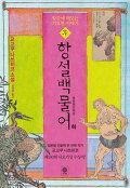 (후) 항설백물어. 하 : 항간에 떠도는 기묘한 이야기 : 교고쿠 나쓰히코 소설