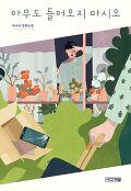 아무도 들어오지 마시오 : 최나미 장편소설
