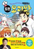 백종원의  도전 요리왕. 1 :  일본