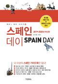 스페인 데이=Spain Day