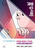 페인트 : 이희영 장편소설