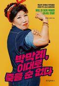 박막례, 이대로 죽을 순 없다 :독보적 유튜버 박막례와 천재 PD 손녀 김유라의 말도 안 되게 뒤집힌 신나는 인생!