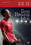 축구를 하며 생각한 것들 :  Vol. 1손흥민 첫 에세이