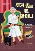 루거 총을 든 할머니 : 브누아 필리퐁 장편소설