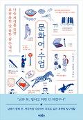 문화어 수업 : 다음 세대를 위한 요즘 북한 말, 북한 삶 안내서
