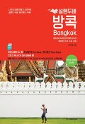 설렘두배 방콕 : 파타야ㆍ아유타야ㆍ깐짜나부리ㆍ후아힌ㆍ근교 수상 시장