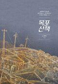목포산책  : 낭만항구 목포의 볼거리·먹거리 그리고 사람들