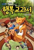 (만화로 배우는) 행복 교과서