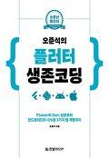 (오준석의) 플러터 생존 코딩 : Flutter와 Dart 입문부터 안드로이드와 iOS용 3가지 앱 개발까지 이미지