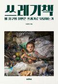 쓰레기책 : 왜 세계의 절반은 쓰레기로 뒤덮이는가 이미지