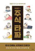 (허영만의)주식 타짜 : 대한민국 주식 고수 7인의 투자 전략