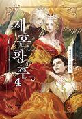 재혼 황후 : 알파타르트 장편소설. 4