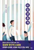 비밀생중계 : 김상미 소설집