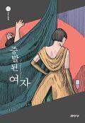 증발된 여자 : 김영주 미스터리 스릴러