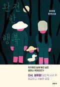 완전한 행복 : 정유정 장편소설